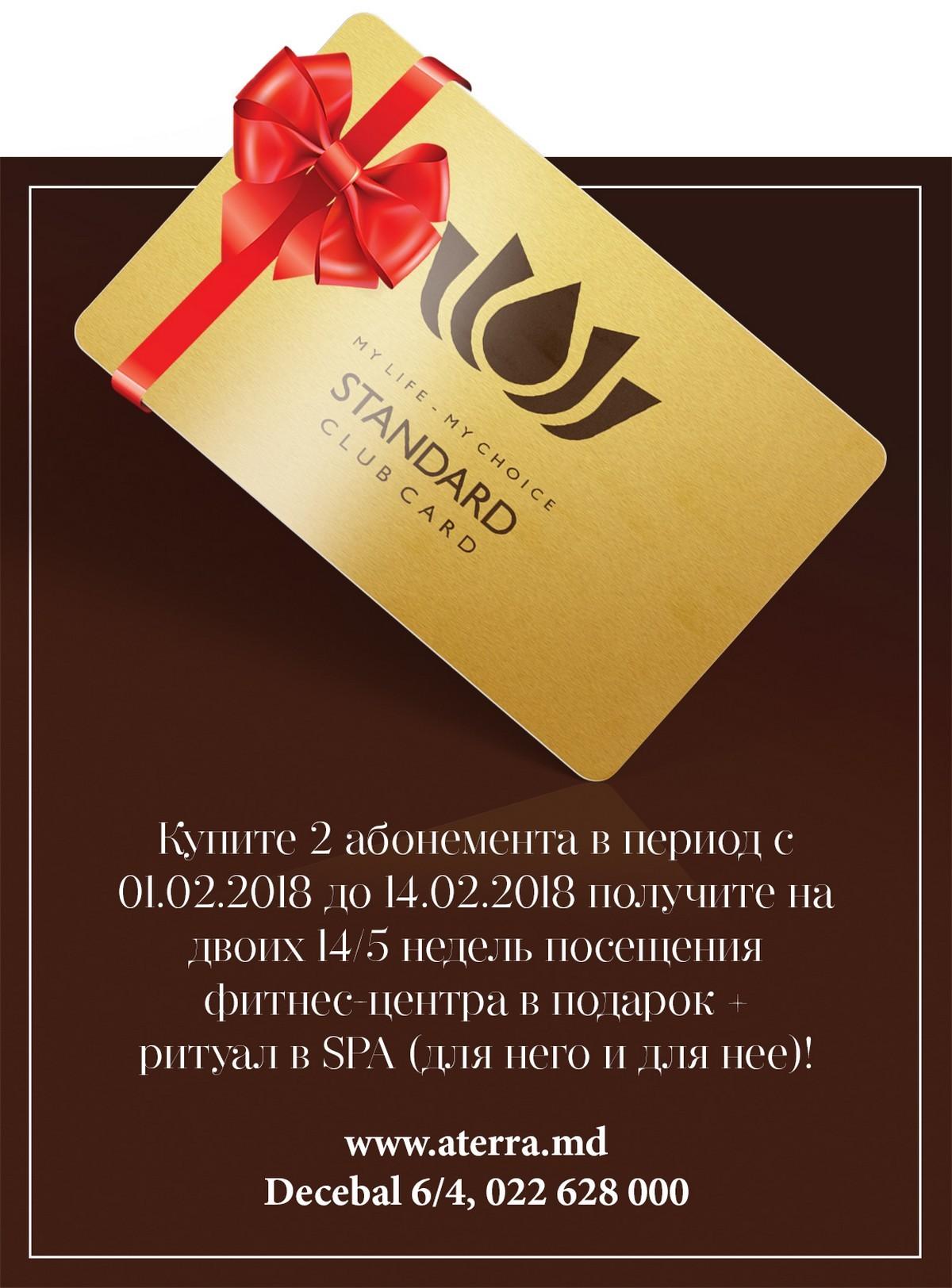 Aquaterra подарочный сертификат