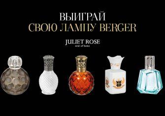 Juliet Rose - Home Textiles & Fragrances