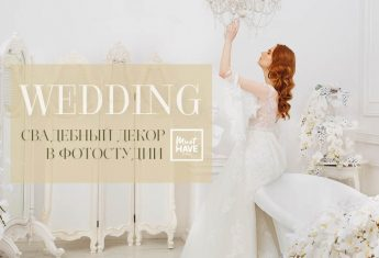Wedding Time в Must Have Studio