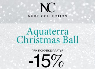 Aquaterra Christmas Ball