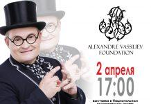 Александр Васильев в Кишиневе