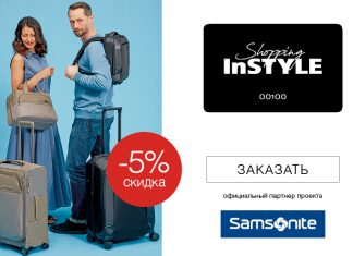 Samsonite в проекте InStyle Shopping Card