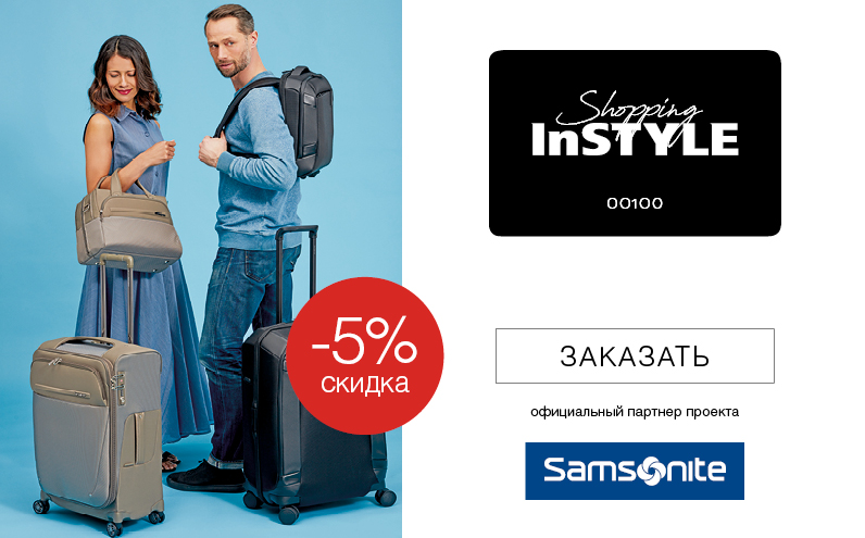 Samsonite в проекте InStyle Shopping Card