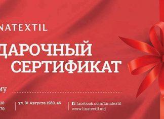 linatextil подарочный сертификат