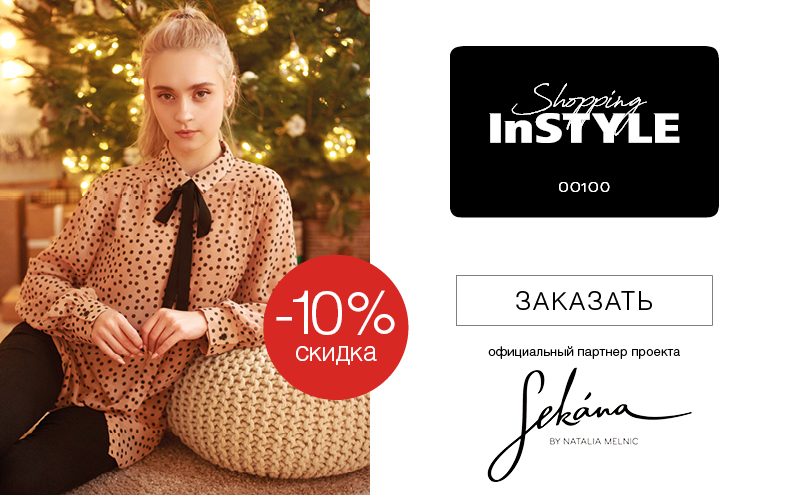 Sekana в проекте Instyle Shopping Card