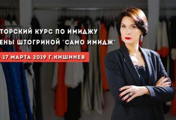 Курс Елены Штогриной в Кишиневе