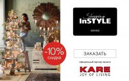 instyle_karo