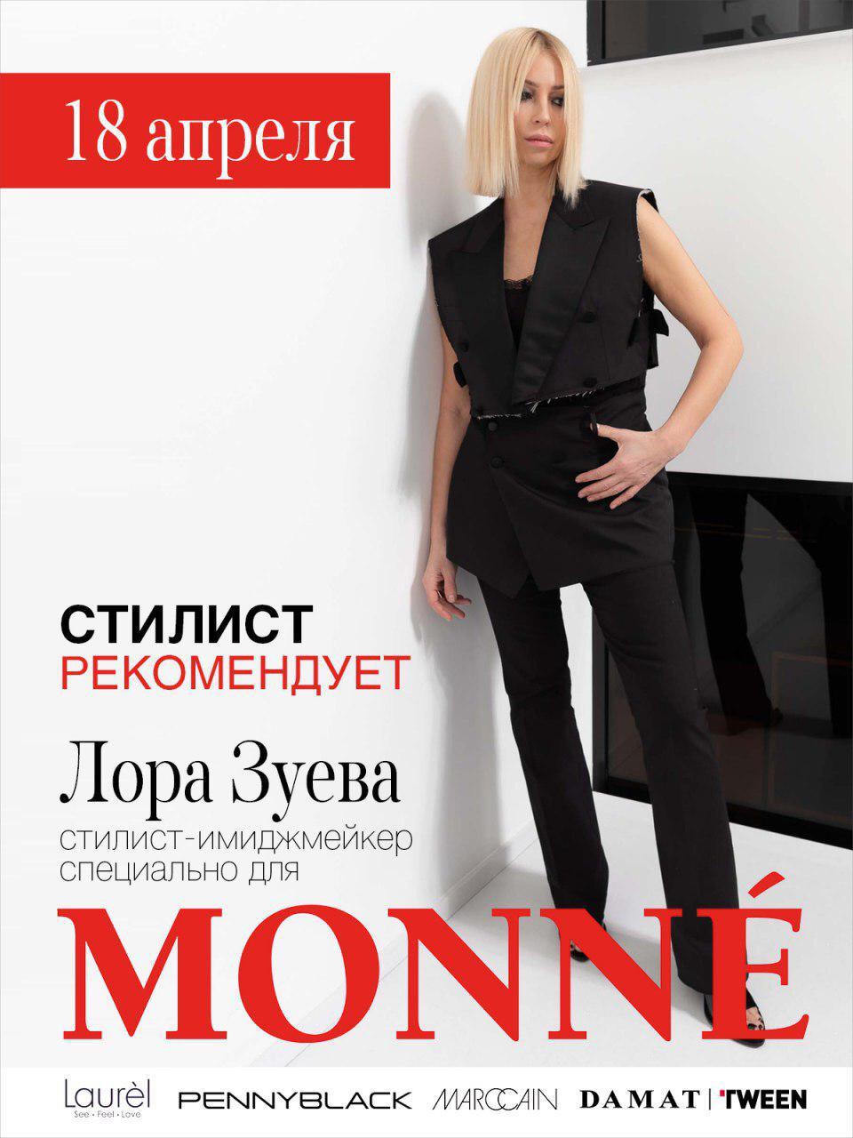 Monne Chisinau