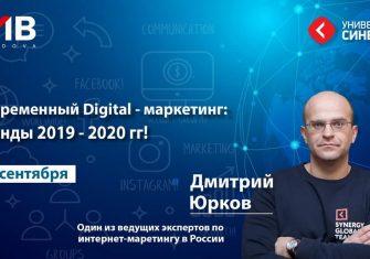 КМБ: Семинар Дмитрия Юркова в Кишиневе