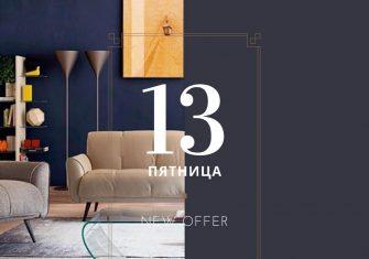 Салон мебели Domino скидки до -30%