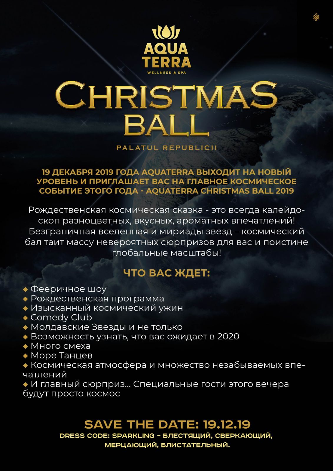 Aquaterra Christmas Ball 2019