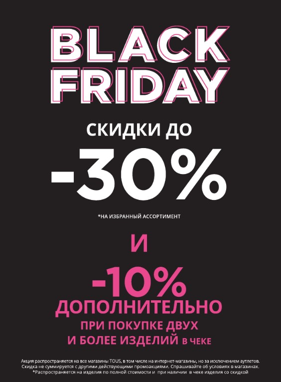 tous black friday